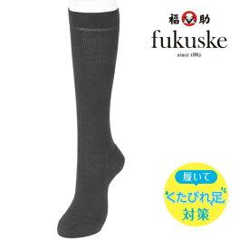 メンズ fukuske 【くたびれ足対策3段階着圧レッグ部着圧つま先かかとパイル ハイソックス/福助(メンズ)(FUKUSKE MEN'S)