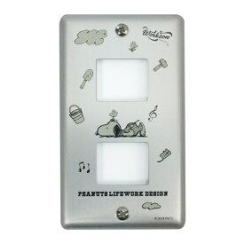 LWD ALUMINUM SWITCH PLATE(2口)/ピーナッツ ライフワーク デザイン(PEANUTS LIFEWORK DESIGN)