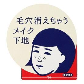 毛穴撫子 毛穴かくれんぼ下地/デイリープラザ(DAILY PLAZA)