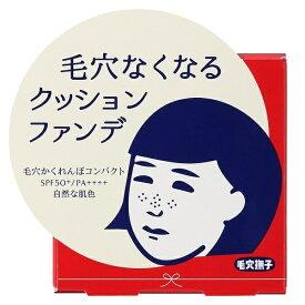 毛穴撫子 毛穴かくれんぼコンパクト(自然な肌色)/デイリープラザ(DAILY PLAZA)
