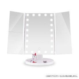 【卓上三面鏡】美ルル LEDメイクアップミラー アクトレス/ビューティゲート