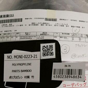 バンブーハンドルA4サマートート/モニカ(MONICA)
