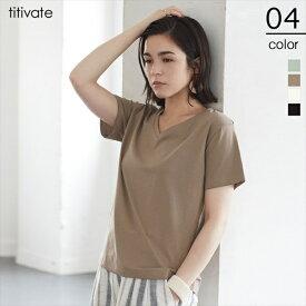 ベーシックVネックTシャツ/ティティベイト(titivate)