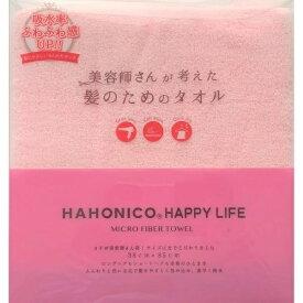 【美容師さんが考えた髪のためのタオル】ハホニコ ヘアドライマイクロファイバータオル(NEW)/ハホニコ(Hahonico)