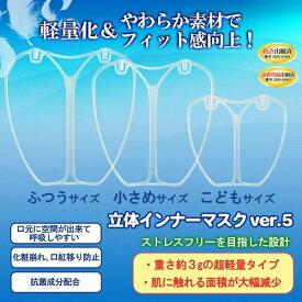 立体インナーマスク ver.5(透明色)/ビーフル(Bfull)