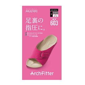 【室内履き用】アーチフィッター603 指圧 ローズ/AKAISHI/ビューティゲート(Beauty Gate)
