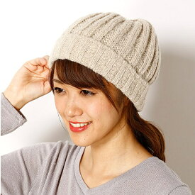 【選べる2サイズ】ラクチンきれい帽子(ワッチ/ニット帽/レディース/メンズ/ユニセックス)/ナミキ(NAMIKI)