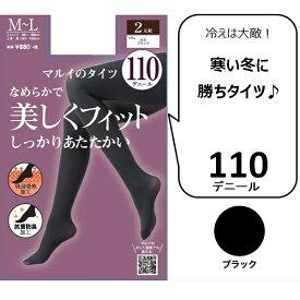 【110デニール】【S〜LLサイズ】2足組/マルイのタイツ(MARUI TIGHTS)「不良品のみ返品を承ります」