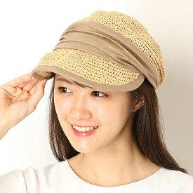 ペーパーヤーン キャスケット【サイズ調節】【レディース/帽子】/ナミキ(NAMIKI)