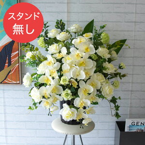 【PA445 造花スタンドアレンジ入れ替え用フラワー(胡蝶蘭・ドラセナ・ローズ・アイビー・ベリー・ユーカリ・スノーボール・セージ)】※こちらの商品はお花部分のみです。スタンドとはセ