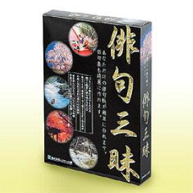 俳句整理ソフト「俳句三昧」