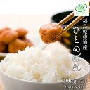 【クーポン利用でお米10%オフ】米 30kg 30キロ 平成30年産 送料無料福島県 中通産 ひとめぼれ 玄米 (精白米 27キロ)…
