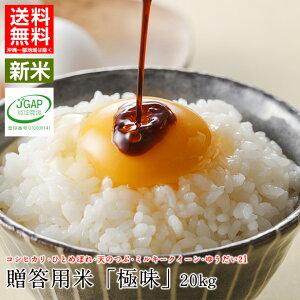 贈答用 米 20kg 20キロ 令和2年産 送料無料福島県 中通産 贈答用米「極味」20kg (5kg×4袋) コシヒカリ・ひとめぼれ・天のつぶ・ゆうだい21・ミルキークイーンの5種類から選択可 小分け須賀川市