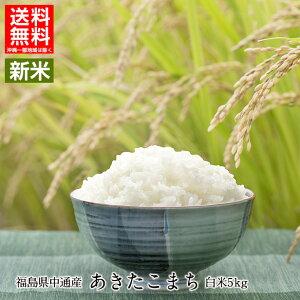 新米 米 5kg 5キロ 令和2年産 送料無料福島県 中通産 あきたこまち 精白米 5kg白米 米 こめ お米 低温貯蔵