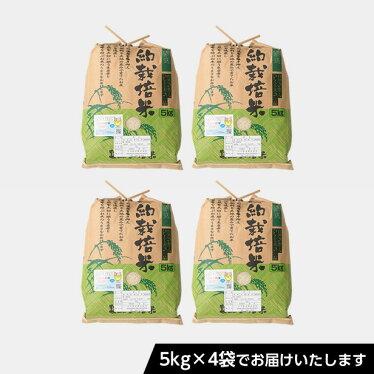 いわせの錦秋米福島県中通産コシヒカリ精白米5kg×4袋JGAP団体認証農場(JGAP穀物2016玄米・精米カテゴリー)農産物検査1等玄米10割使用小分け送料無料