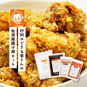 台湾唐揚げ 下味 唐揚げ粉 塩・胡椒 唐辛子粉 からあげの素 から揚げ粉 業務用