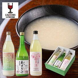 つぶつぶ甘酒3種のみくらべセット 米と米麹と水だけで作った甘酒 砂糖不使用 ノンアルコール 美活 腸活