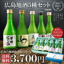 まだ間に合います!\父の日ギフト 継続中/広島地酒5本飲み比べセット。日本酒好きなお父さんのために、おいしい広島地酒を厳選しました!