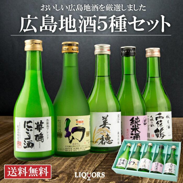 \ギフトにオススメ!/広島地酒5本飲み比べセット。日本酒好きな方のために、おいしい広島地酒を厳選しました!