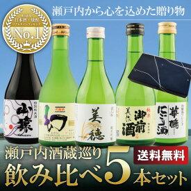 日本酒 飲み比べ 瀬戸内酒蔵めぐり5本セット 300ml×5本 送料無料 広島地酒 山口地酒 岡山地酒 セット ギフト