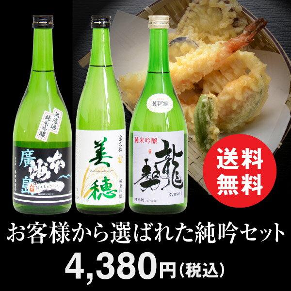 【純米吟醸Aセット】吟醸酒発祥地・広島からお届けする純米吟醸酒飲み比べ3本セット。美味しさはお墨付き! 送料無料 お買い物マラソン