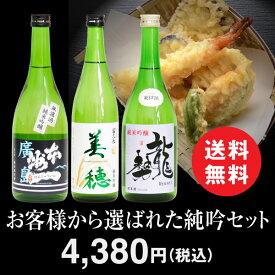 広島純米吟醸飲み比べセットA 吟醸酒発祥地・広島からお届けする飲み比べセット。