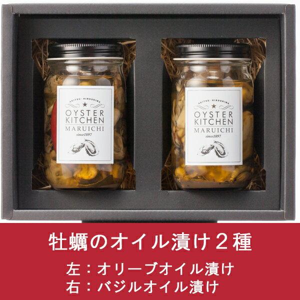 【送料無料】大粒な広島産生牡蠣でつくったオイル漬け2種セット。広島からお届けする逸品。自分へのご褒美に、大切な人への贈り物やプチギフトにオススメです。