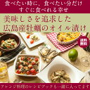 ★ポイント10倍★【送料無料】大粒な広島産生牡蠣でつくったオイル漬け2種セット。広島からお届けする逸品。自分への…
