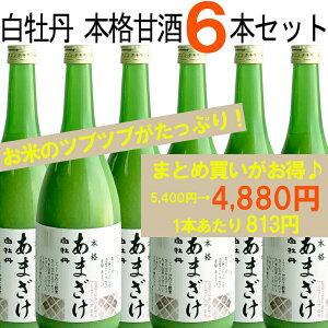 白牡丹 本格甘酒6本セット 米と米麹だけで作ったあまざけ 砂糖不使用 ノンアルコール お得 まとめ買い 美活 腸活