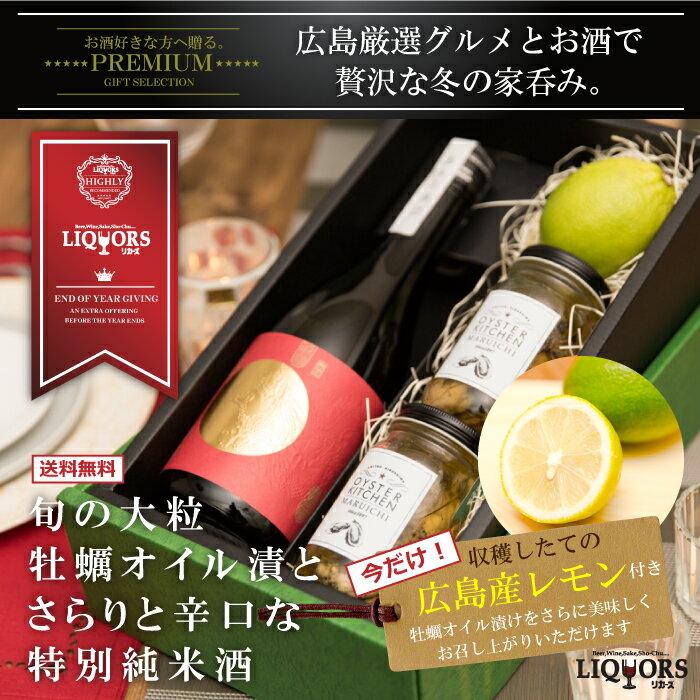 【広島産大粒牡蠣オイル漬と龍勢和みの辛口特別純米酒】広島・旬の味覚をお届け「贅沢家呑みセット」生産量日本一の広島産レモン付き。ギフト 贈り物 送料無料 お買い物マラソン