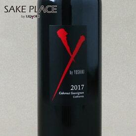 ワイ バイ ヨシキ カベルネ ソーヴィニヨン カリフォルニア 2017 750ml 赤ワイン カリフォルニア ナパ ヴァレー Y by Yoshiki Cabernet Sauvignon California