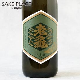 老亀 吟醸酒 720ml 55%精米 広島 北広島町 日本酒