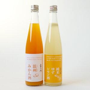柑橘まるごとリキュールセット 富久長 みかん酒 ゆずレモン酒 広島 安芸津 今田美穂 飲み比べセット ギフト