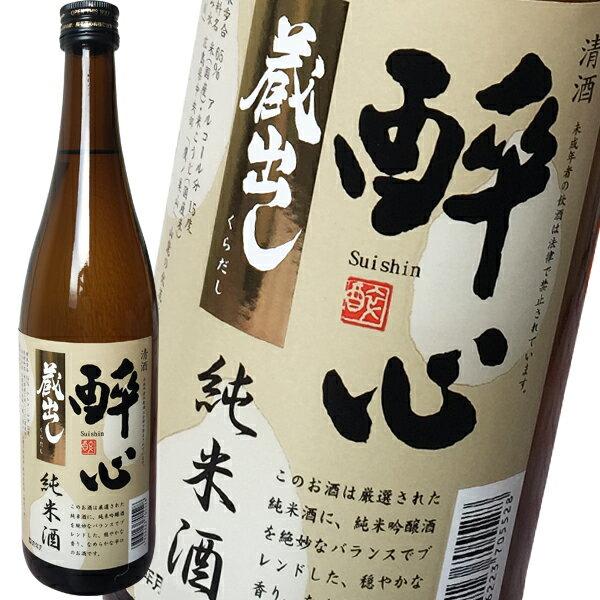 酔心 蔵出し純米酒 720ml(広島/三原)蔵元にお願いをして作っていただいた、リカーズ楽天市場店・限定の純米酒。