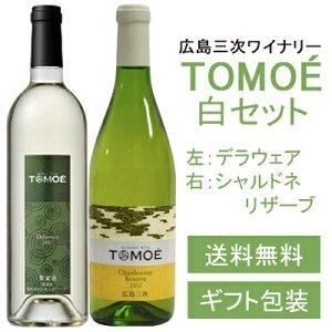 TOMOE実力派白ワイン2本セット 白ワイン  750ml×2本 送料無料 広島三次ワイナリー