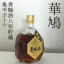 【華鳩】貴醸酒8年貯蔵亀甲ボトル 720ml(榎酒造/広島/熟成/日本酒)