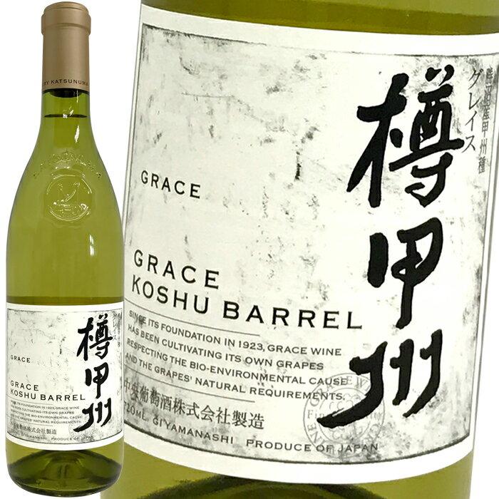 【中央葡萄酒】グレイス 樽甲州 2015(白ワイン/勝沼)
