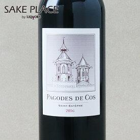 レ・パゴド・ド・コス 2016 750ml フランス ボルドー サン・テステフ 赤ワイン キャッシュレス 決済 5%還元