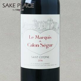 ル・マルキ・ド・カロン・セギュール 2016 750ml フランス ボルドー サン・テステフ 赤ワイン キャッシュレス 決済 5%還元