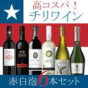 【送料無料】高コスパ!チリワイン飲み比べ6本セット 赤ワイン3本・白ワイン2本・スパークリング1本 ワインセット お花見 BBQ 卒業 退職