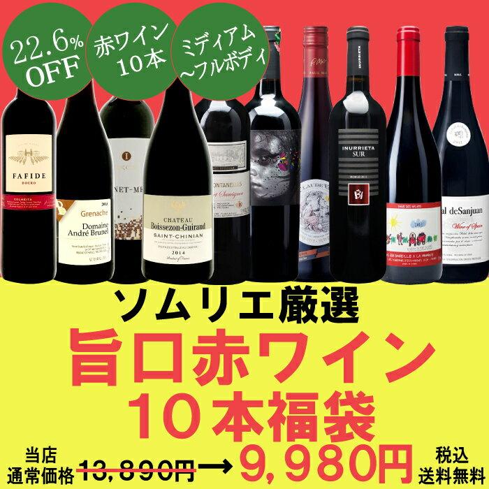 【送料無料】当店の女性ソムリエが厳選した、デイリー赤ワイン10本セット