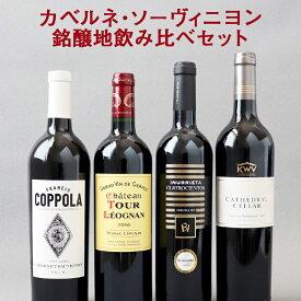 カベルネ・ソーヴィニヨン 銘醸地 飲み比べセット 750ml×4本 産地によるブドウの味わいの違いを愉しむ ボルドー スペイン カリフォルニア 南アフリカ