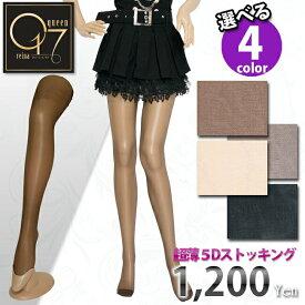 【3980円送料無料】超薄の5D美脚ストッキング (stockings-17)