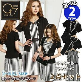 【3980円送料無料】スタイリッシュなストライプワンピーススーツ (op-suit-39)