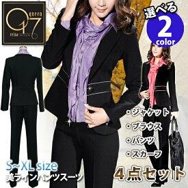 【店舗改装最終値下げ】ドレッシーにキマる美脚パンツスーツ4点セット (suit-01)