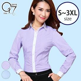 2点購入送料無料選べる2カラー ストライプ 長袖ビジネスブラウス(blouse-09)長袖シャツ オフィスブラウス レディース ブラウス 事務服 ワイシャツ リクルート 夏 大きいサイズ 小さいサイズ|yシャツ シャツ