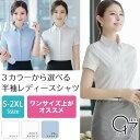 【2点以上購入で送料無料】透けない♪着崩れも防止 選べる2カラー半袖ビジネスブラウス 白 ブルー 半袖シャツ オフ…