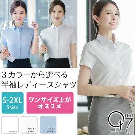 2点購入送料無料 透けない 着崩れも防止 選べる2カラー 半袖 ビジネス ブラウス 白 ブルー 半袖シャツ(hs-blouse-02)レディース ブラウス ワイシャツ 夏 | yシャツ スーツ インナー 半袖ブラウス オフィス シャツ