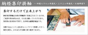 納経集印掛軸四国八十八ヶ所巡礼タペストリータイプ【2019年度新作】