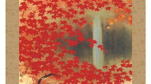 名画複製画滝に紅葉洛彩緞子本表装尺五川端龍子作桐箱【2019年度新作】